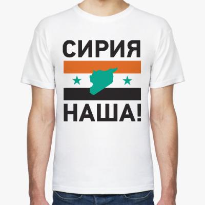Футболка «Сирия наша!»