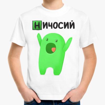 Детская футболка Ничосий