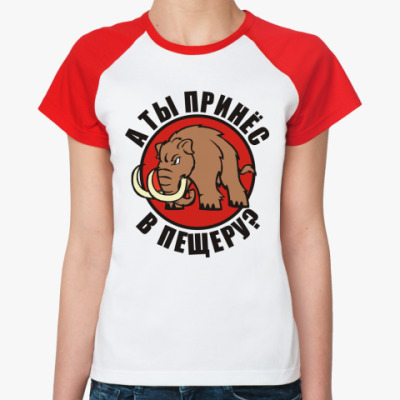 Женская футболка реглан Мамонта принес?