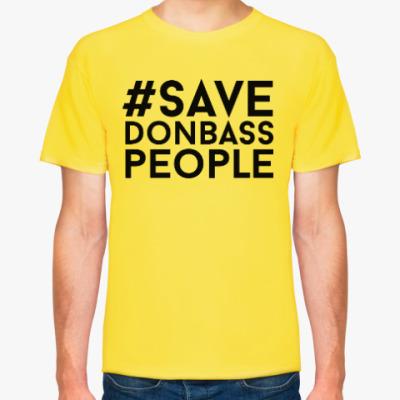 Футболка #SaveDonbassPeople