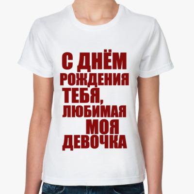 Классическая футболка С ДР