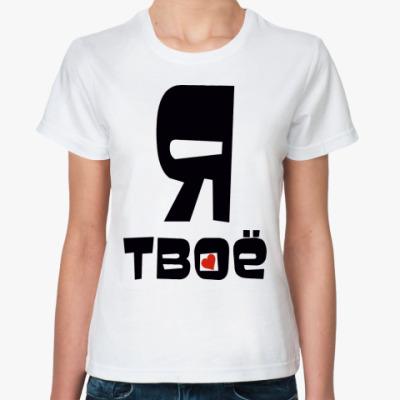 Классическая футболка Я твоё