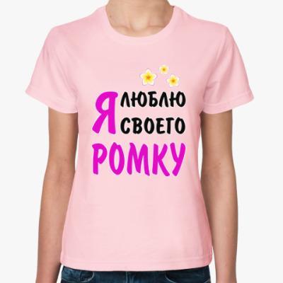 Женская футболка Я люблю своего Ромку