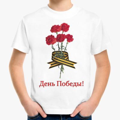 Детская футболка День Победы!