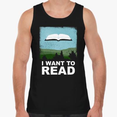 Майка I want to read Чтение
