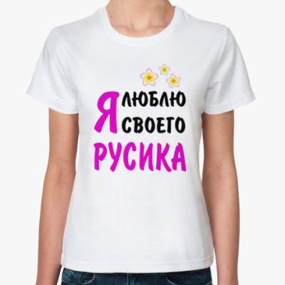Классическая футболка Я люблю своего Русика