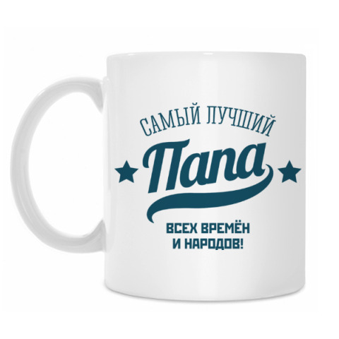 02bf7abc925 Кружка Самый лучший папа купить на Printdirect.ru