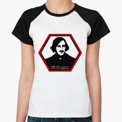 Женская футболка реглан Николай Гоголь