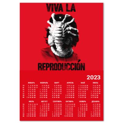 Календарь Да здравствует размножение