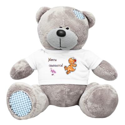 Плюшевый мишка Тедди Мечты сбываются!