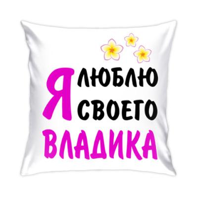 Подушка Я люблю своего Владика