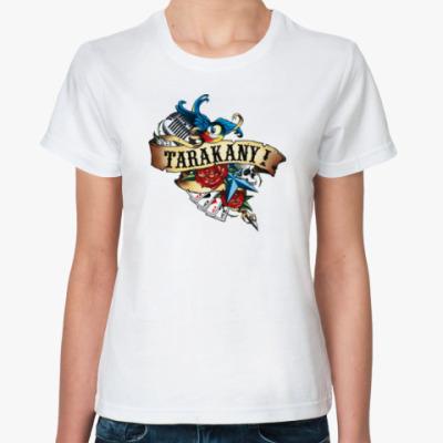 Классическая футболка Тараканы!
