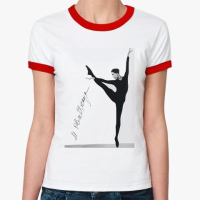 Женская футболка Ringer-T Майя Плисецкая