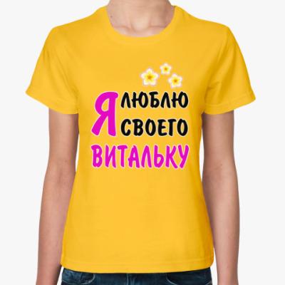 Женская футболка Я люблю своего Витальку