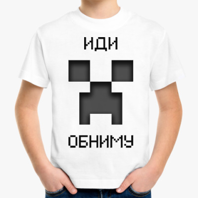 Детская футболка Иди Обниму Minecraft Creeper