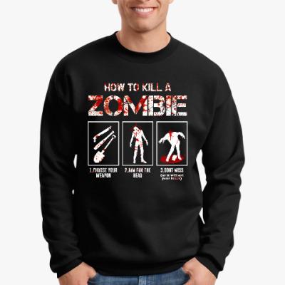 Свитшот Как убить зомби