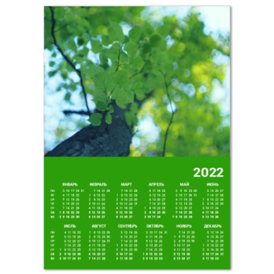 Календарь Листва