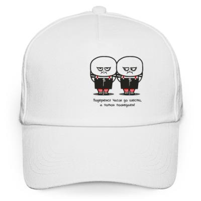 Кепка бейсболка кепка Труляля и Траляля