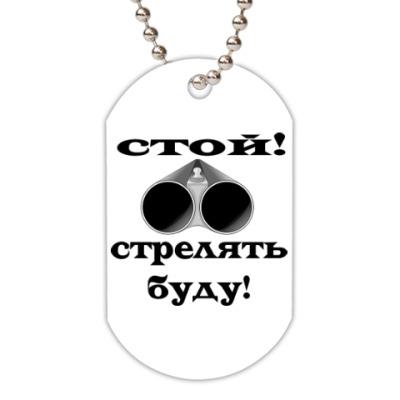 Жетон dog-tag Стой! Стрелять буду!