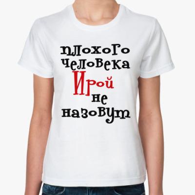 Классическая футболка Ирой не назовут