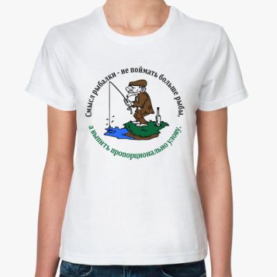 Классическая футболка Смысл рыбалки