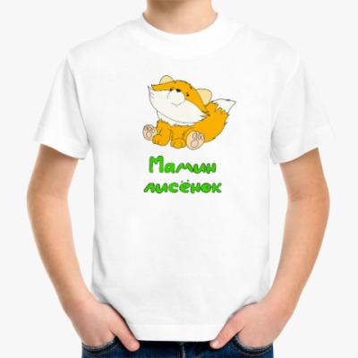 Детская футболка Мамин Лисёнок