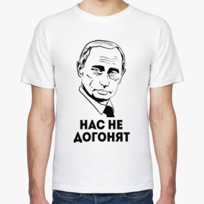 Футболка Путин, нас не догонят!