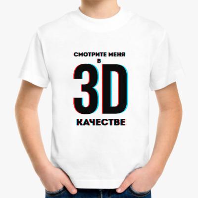 Детская футболка Смотрите меня в 3D качестве