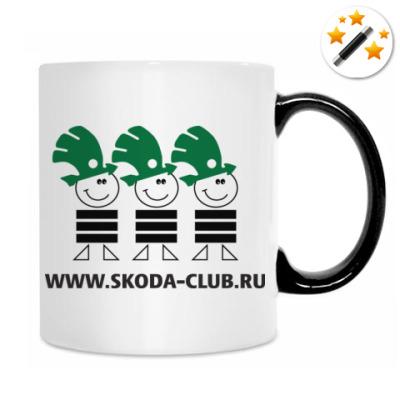 Кружка-хамелеон Skoda-Club