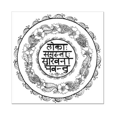 Наклейка (стикер) Мандала - Мантра - Lokāḥ samastāḥ sukhino bhavantu