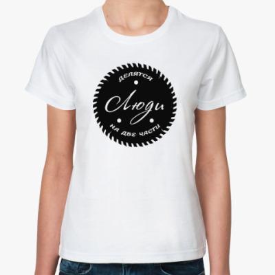 Классическая футболка Люди, делятся на Две части!