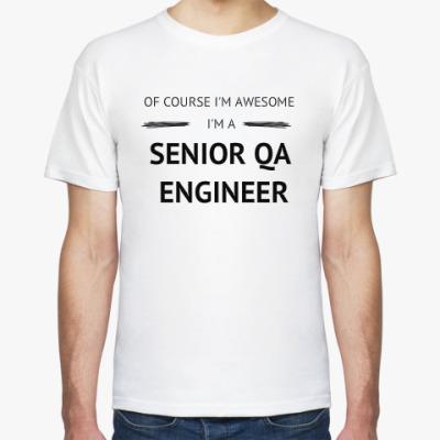 Футболка SENIOR QA ENGINEER IS AWESOME