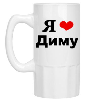 Пивная кружка Любимому Диме