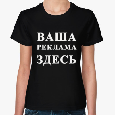Женская футболка Рекламное место