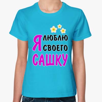 Женская футболка Я люблю своего Сашку