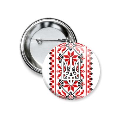 Значок 37мм Вышеванка и Герб Украины