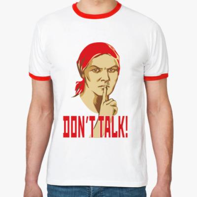 Футболка Ringer-T DON'T TALK!