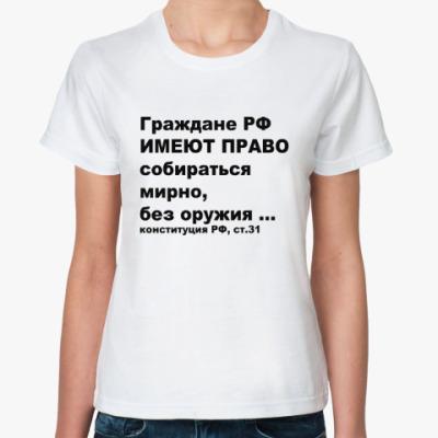Классическая футболка Конституция ст.31