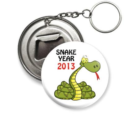 Брелок-открывашка Змеиный год
