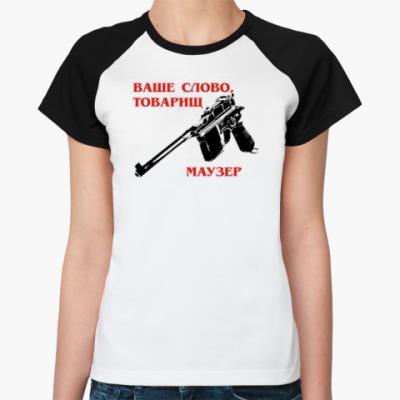 Женская футболка реглан маузер