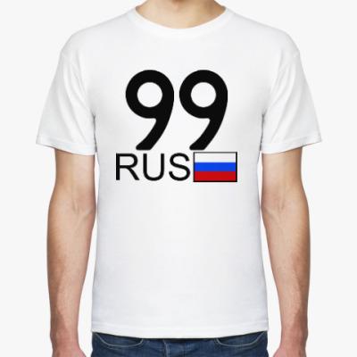 Футболка 99 RUS (A777AA)
