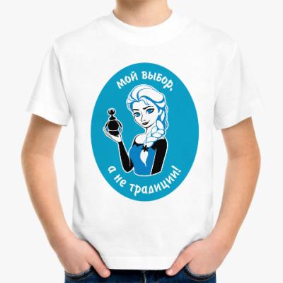 Детская футболка Мой выбор, а не традиции