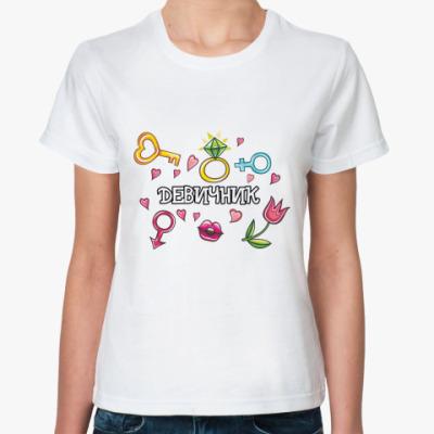 Классическая футболка Девичник