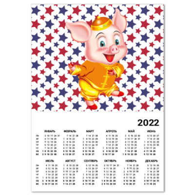 Календарь Happy Piggy Year
