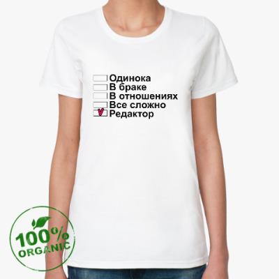 Женская футболка из органик-хлопка Cемейные отношения - девушка редактор