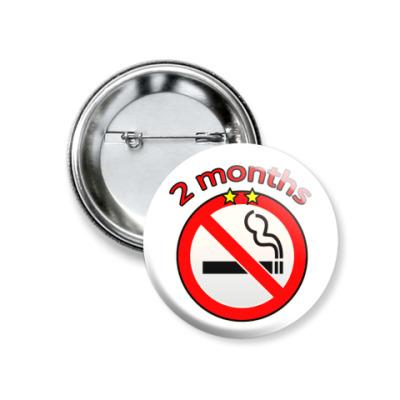 Значок 37мм 'Не курю 2 месяца'