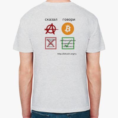 Футболка  Bitcoin (муж.)