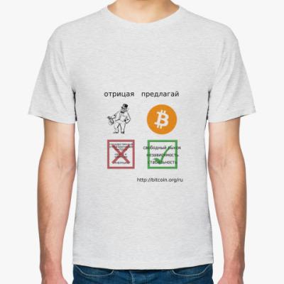 Bitcoin (муж.)