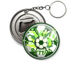 Футбол Брелок-открывашка 50 мм