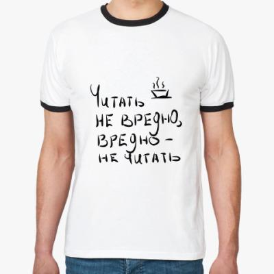Футболка Ringer-T Читай